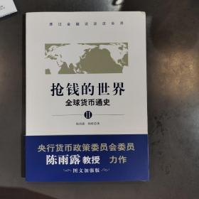 抢钱的世界:全球货币通史2(透过金融谈谈这世界,央行货币政策委员会委员陈雨露教授力作。「图文加强版」)