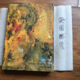 中国近现代名家画集:柴祖舜