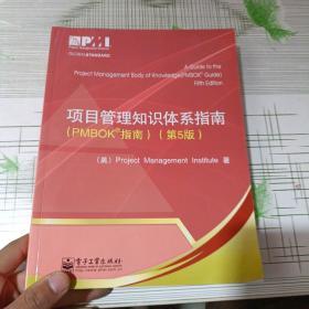 项目管理知识体系指南 :PMBOK指南
