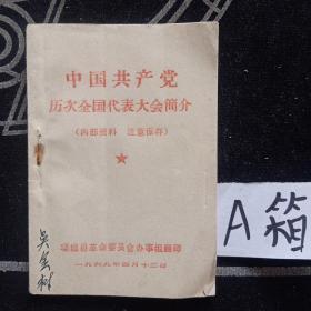 中国共产党历次全国代表大会简介