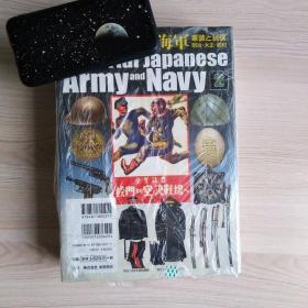 侵华史料,日本陆海军军装与装备,1十2集(共2集)