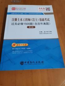 圣才教育:2019年注册土木工程师(岩土)基础考试过关必做1500题(含历年真题)(第5版)