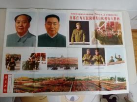广东画报 增刊1976年