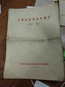 毛泽东军事著作讲义草稿