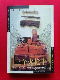 世界文学文库《三个火枪手》北京燕山出版社1995年版