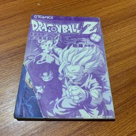 龙珠Dragonball Z剧场版 . 冲破极限!!银河黑暗霸王 【香港文化传信出版】