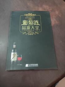 葡萄酒品鉴大全