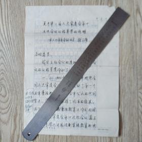 张子维手稿四页