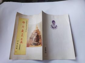 佛陀教义要典(现货,内页干净完整,包挂刷)