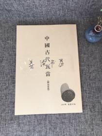 日文原版 2001年 《中国古代瓦当(圆瓦当篇)》