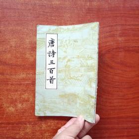 唐诗三百首(长春版)
