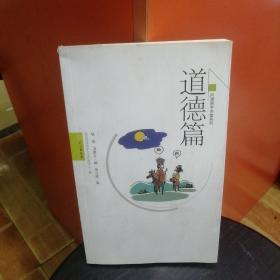 问津传统文化读本.道德篇