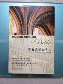 跟着圣经去考古