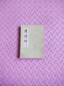 清诗话(下册)