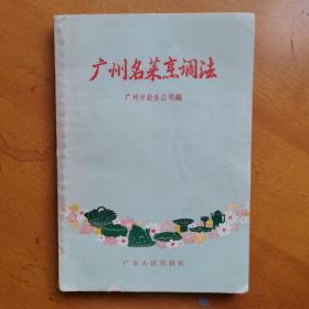 广州名菜烹调法 1957年 老菜谱食谱点心菜点烹饪烹调技术