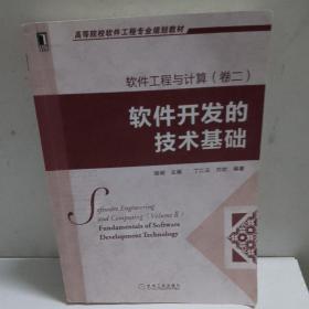 高等院校软件工程专业规划教材:软件工程与计算(卷2):软件开发的技术基础
