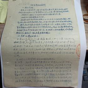 川大王剑青关于王汉民的材料5页