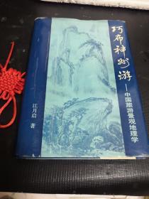 【精装】巧布神州游——中国旅游景观地理学  (作者签名钤印本)