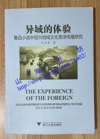 异域的体验:鲁迅小说中绍兴地域文化英译传播研究 9787308147293
