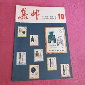 集邮1981.10