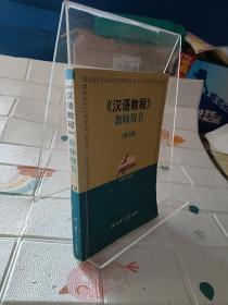 汉语教程教师用书3