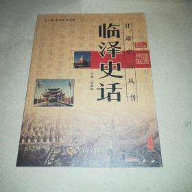 临泽史话/甘肃史话丛书