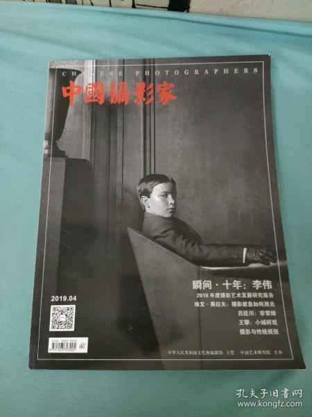 中国摄影家 2019年第4期(瞬间 十年 李伟)