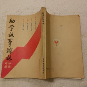 幼学故事琼林(32开)平装本