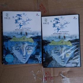 DVD雪王子  无独有偶成长偶戏系列 第九号作品