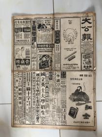民国37年1948年7月11日大公报,原版老报纸,8版面全,对开2大张。国民党整编32师师长周庆祥(山东夏津)被枪决等