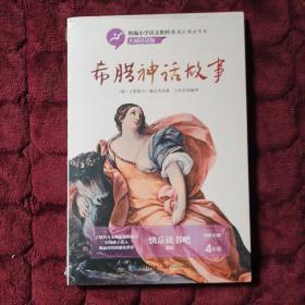 希腊神话故事(统编小学语文教科书指定阅读书系·名师讲读版)