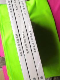 CFA?一级中文教材(三册合售)