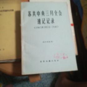 苏共中央三月全会速记记录(1965年3月24一26日)