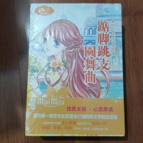 《最佳少女文学读本004·踮脚跳支圆舞曲》