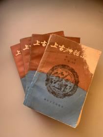 上古神话演义:第一二三四卷 全4卷
