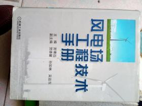 风电场工程技术手册》16开精装534页