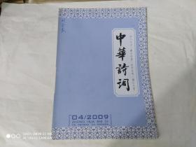 中华诗词2009.4