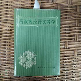 吕叔湘论语文教学  【品好   价低】