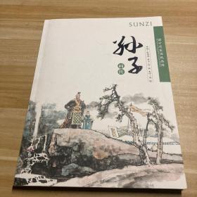 诸子百家国风画传:孙子画传