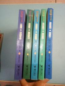 鸡皮疙瘩系列:五册合售