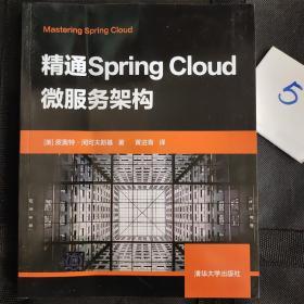 精通SpringCloud微服务架构