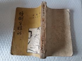 侍卫官杂记上册学文书店