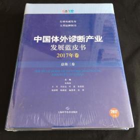 中国体外诊断产业发展蓝皮书 2017年卷 (总第三卷)