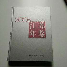 江苏年鉴2005