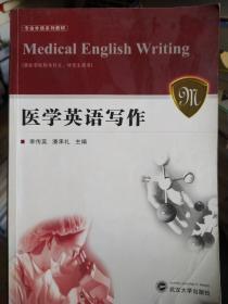 专业外语系列教材:医学英语写作