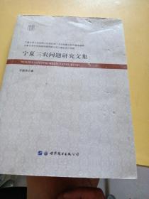宁夏三农问题研究文集
