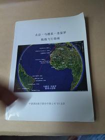 北京-马德里-圣保罗 航线飞行指南