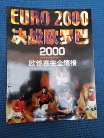 决战欧罗巴 2000欧锦赛完全情报
