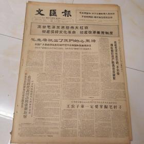 """文汇报1966年6月20日四开四版,毛泽东思想对全世界被压迫者贡献巨大;让我们高唱毛泽东思想的赞歌——日本朋友热情洋溢写诗致送我广东省友好代表团;毛主席说出了我们的心里话,全国广大革命师生热烈欢呼,党中央和国务院英明决定是把无产阶级文化大革命进行到底,坚决做无产阶级革命事业接班人;首都劳动模范从心里拥护党中央改革高校招考办法,工农子弟一定要掌握笔杆子。打倒""""三家村""""的""""学者""""李平心。"""