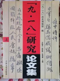 九·一八研究(上)